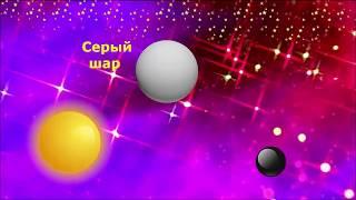 Развитие Ребенка Видео урок 8 для самых маленьких Цветные шары