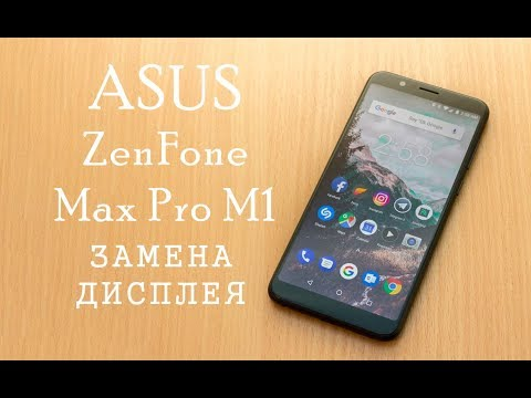 Замена дисплея Asus ZenFone Max Pro M1 \ Replacement Display Asus Max Pro M1  Zb602kl  Zb601kl