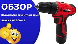 Шуруповерты START PRO 12V и 18V. Видео обзор.