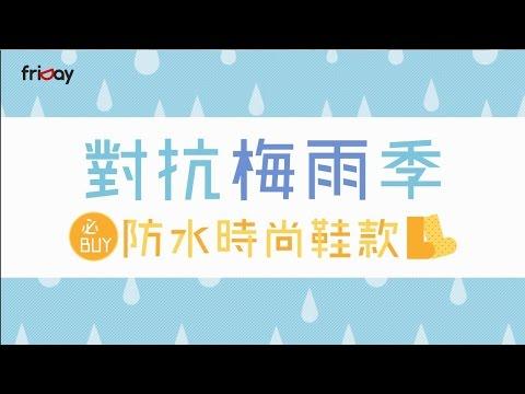 對抗梅雨季!必BUY的防水時尚鞋款| FriDay購物