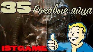Прохождение Fallout 4 - Роковые яйца 35