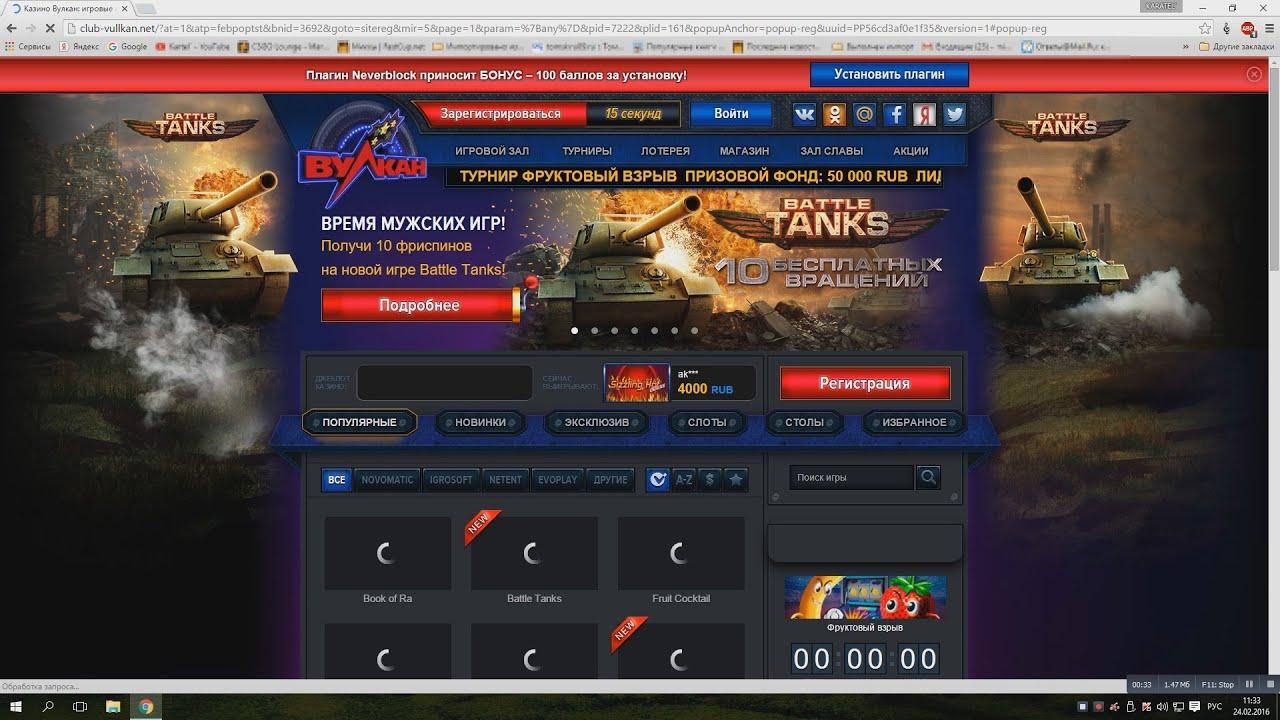 Как удалить казино вулкан из браузеров - YouTube