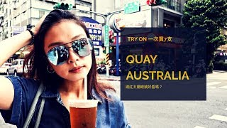 Quay Sunglasses Collection 一次買7支澳洲平價墨鏡品牌開箱試戴 unboxing and try on