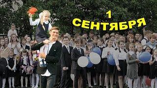 Первоклассница Школьная линейка  Первый звонок 3 сентября 2018