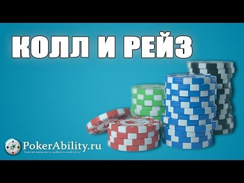 КОЛЛ И РЕЙЗ. ОБЗОР