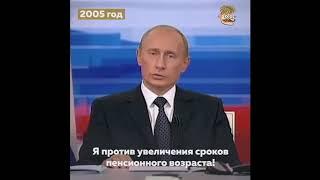 Путин нас нае*ал!!! О пенсионной реформе