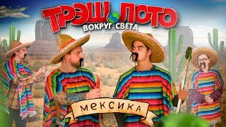 Download ТРЭШ ЛОТО: ВОКРУГ СВЕТА - МЕКСИКА Mp3 and Videos