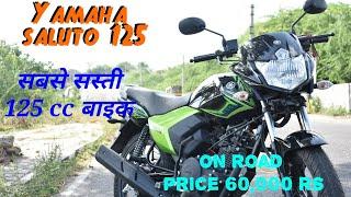 सबसे सस्ती 125cc बाइक Yamaha saluto 125