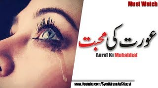 Aurat Ki Mohabbat || عورت کی محبت || Heart Touching Quotes || Syed Ahsan AaS