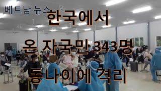 한국에서 온 343명 자국민 동나이성에 격리