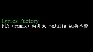 [Lycric Factory繁歌詞]FLY (remix)_向井太一u0026Julia Wu吳卓源
