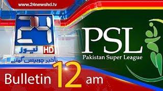 News Bulletin   12:00 AM   23 February 2018   24 News HD