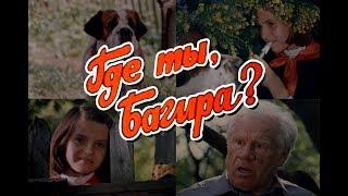 Где ты, Багира? (1976) детский фильм