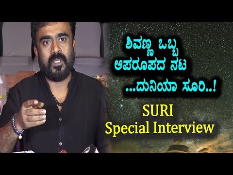 Duniya Suri about Shivarajkumar Role on Tagaru Movie | Duniy