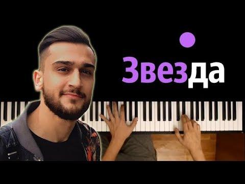 Jony - Звезда  ● караоке | PIANO_KARAOKE ● ᴴᴰ + НОТЫ & MIDI