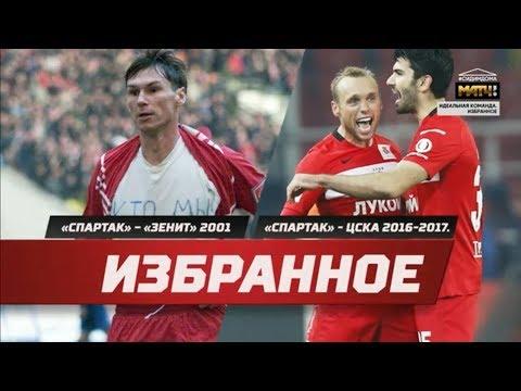 «Спартак» - «Зенит» 2001 / «Спартак» - ЦСКА 2016-2017. Избранное