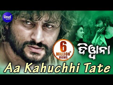 AA KAHUCHHI TATE | Romantic Film Song I DEEWANA I Anubhab, Barsha | Sidharth TV