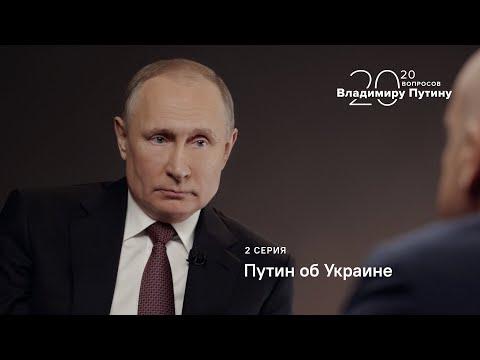 20 вопросов Владимиру Путину. Путин об Украине