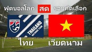 ดูบอลสด ไทย - เวียดนาม วันนี้ 19/11/62 ฟุตบอลโลก รอบคัดเลือก
