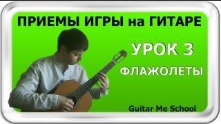 ФЛАЖОЛЕТЫ на гитаре - Приемы игры на гитаре. УРОК 3