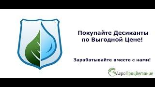 Купить Десиканты Оптом Украина. Цены от Производителя!(, 2016-03-12T11:05:38.000Z)