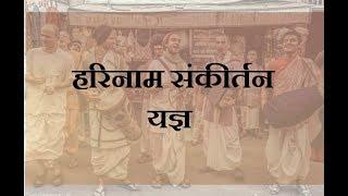 Harinaam Sankirtan Yagya | HG Vishnu Vahan Das