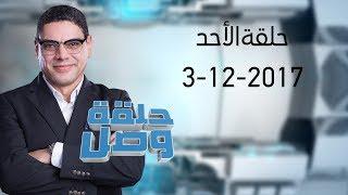 حلقة الوصل - الأحد 3 ديسمبر 2017  - الحلقة الكاملة
