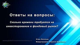 Сколько времени требуется на инвестирование денежных средств в фондовый рынок? Видео от И. Васильева(Сколько времени требуется на инвестирование денежных средств в фондовый рынок? Ответ в видео. http://globalinvestmenta..., 2015-04-18T19:31:56.000Z)