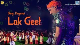 Dayamoy Doya Kora Dhanada Pathak Lokgeet Assamese Devotional Song Tokari Geet Hits Of Zubeen.mp3