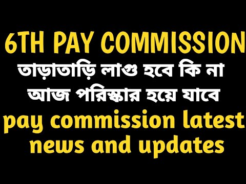 6th pay commission in westbengal