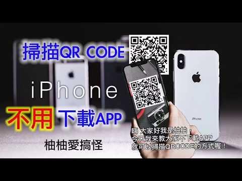 【iPhone】超方便的掃QR CODE方式!!! 掃描QR CODE終於不用再下載 ...