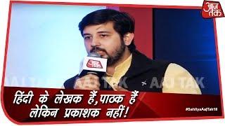 हिंदी लेखकों को नीचे दबाने में प्रकाशक का है सबसे बड़ा रोल! | #SahityaAajTak18