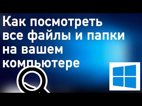 Как посмотреть все файлы во всех папках и подпапках в Windows | Поиск файлов | Вложенные
