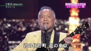 マイ・ペース 「東京」 2016 8 5  MPEG 4 thumbnail