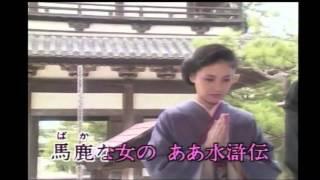 岡田しづき 『おんな水滸伝』(PV)