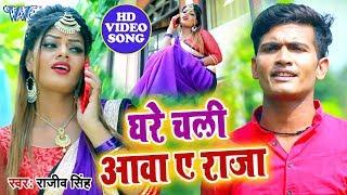 आगया #Rajeev_Singh का नया सबसे बड़ा हिट वीडियो सांग 2019 | Ghare Chali Aawa Ae Raja | Bhojpuri Song