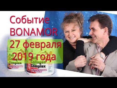 Событие BONAMOR 27 февраля 2019 года |Полезное вкусно! Full Collagen Complex BONAMOR