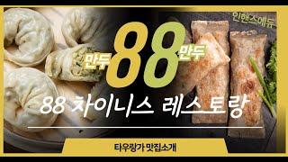 타우랑가 맛집 전통 중국식 만두집 88 Chinese …