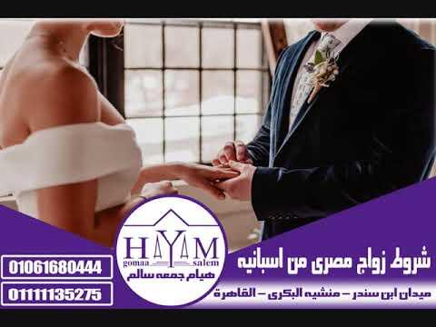 توثيق قسيمة الزواج من وزارة العدل –  زواج السعودي من مصر زواج السعودي من مصر