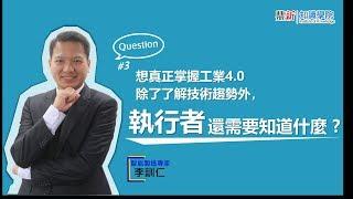 略懂閱懂-智製大QA-李訓仁老師-想真正掌握工業4.0,除了了解技術趨勢外,「執行者」還需要知道什麼?