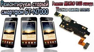 Как починить Samsung Galaxy Note GT-N7000 - меняем Micro USB гнездо