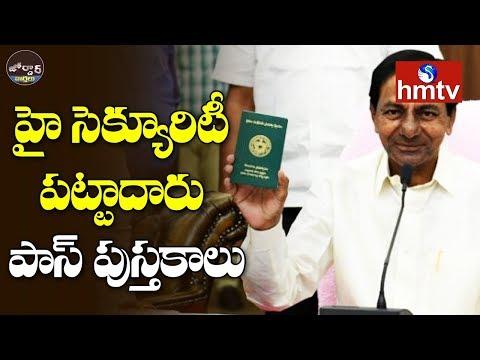Telangana Govt To Issue New Pattadar Passbooks | Jordar News | Telugu News | hmtv