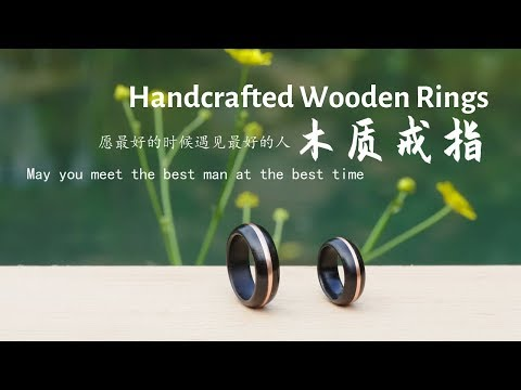 【手工制作木质戒指💍Handcrafted Wooden Rings】4K UHD丨小喜XiaoXi丨Handcrafted