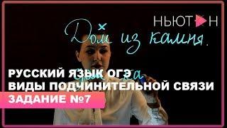 Виды подчинительной связи в словосочетаниях - ОГЭ Русский язык - Задание №7