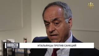 Ялтинский форум: Итальянцы против санкций