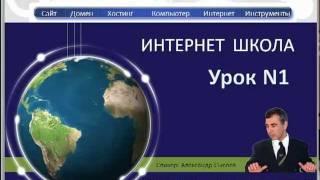 Урок-1 История Интернет и Устройство Компьютера.mp4