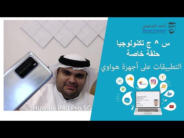 Huawei P40 Pro Apps حلقة خاصة للحديث عن التطبيقات في هاتف هواوي بي 40 برو