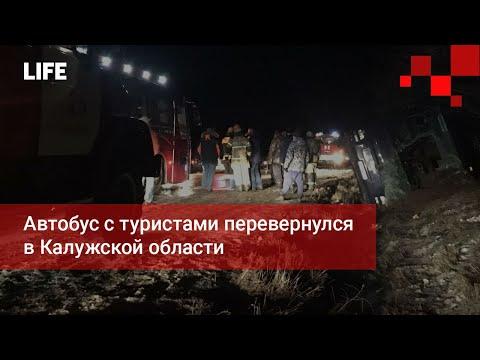 Автобус с туристами перевернулся в Калужской области