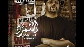 MUSLIM - FREESTYLE ALBUM SOON + [ LYRICS ] 2013