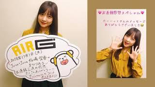 AIR-G'『Juice=Juice 稲場愛香のまなりある』2018年11月1日放送 ☆武道館...